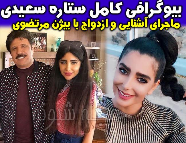 بیوگرافی ستاره سعیدی همسر بیژن مرتضوی کیست؟ اینستاگرم ستاره سعيدي