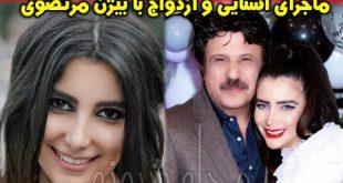 ستاره سعیدی همسر جوان بیژن مرتضوی کیست؟ بیوگرافی و اینستاگرم ستاره سعيدي