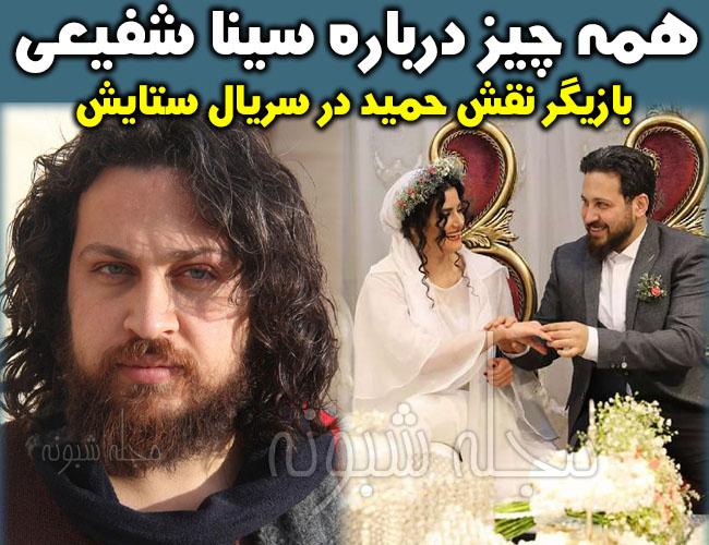 بازیگر نقش حمید در سریال ستایش 3 کیست؟ + همسر و تصاویر سینا شفیعی
