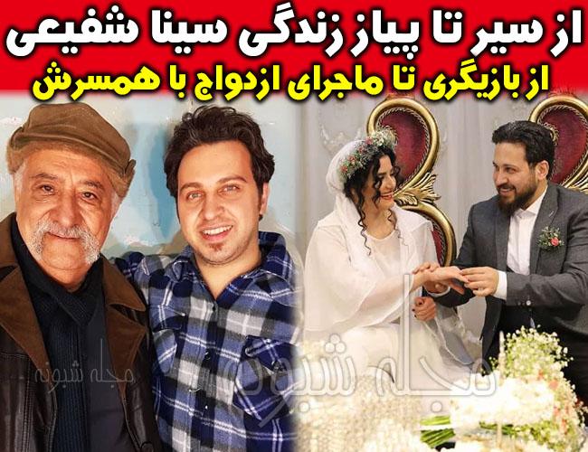 عکس های سینا شفیعی و همسرش بازیگر نقش حمید در سریال ستایش 3