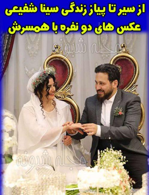 سینا شفیعی بازیگر و همسرش