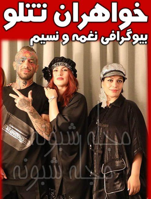 نسیم مقصودلو و نغمه مقصودلو خواهران امیر تتلو | بیوگرافی و عکس