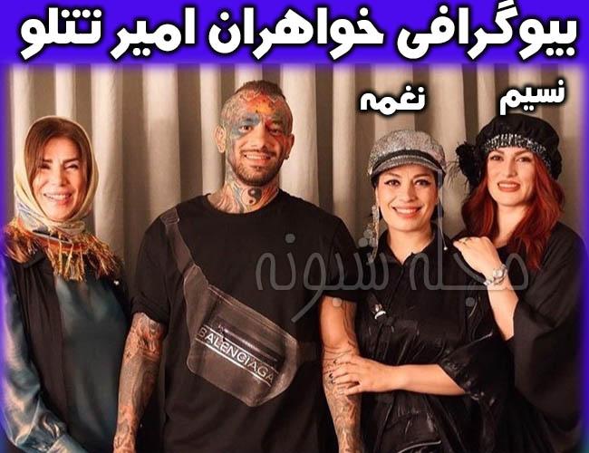 نسیم و نغمه مقصودلو خواهران امیر تتلو | بیوگرافی و عکس نسیم مقصودلو خواهر تتلو