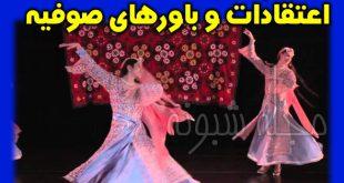 فرقه صوفیه چیست؟ همه چیز درباره اعتقادات و باورهای صوفیه مذهب