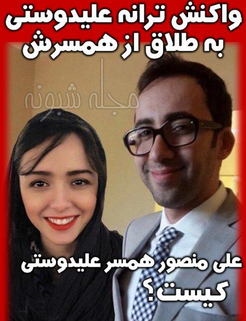طلاق و جدایی ترانه علیدوستی | علی منصور همسر ترانه علیدوستی کیست؟