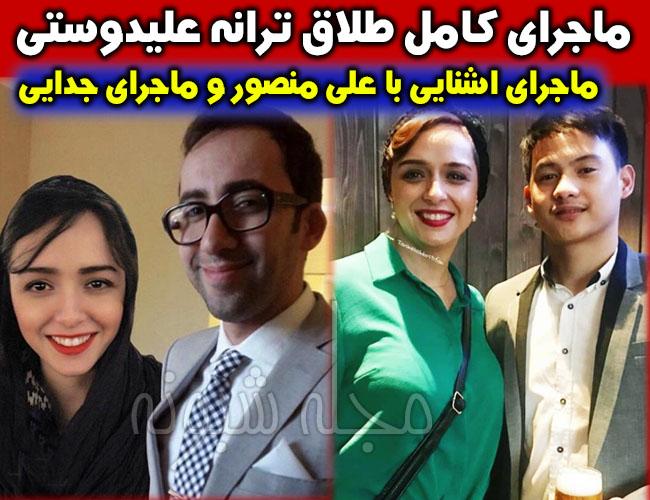 جدایی ترانه علیدوستی از همسرش علی منصور | طلاق ترانه علیدوستی