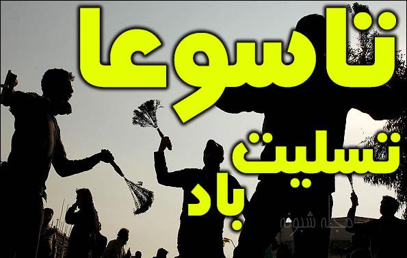 عکس نوشته تسلیت روز تاسوعا و عاشورای حسینی