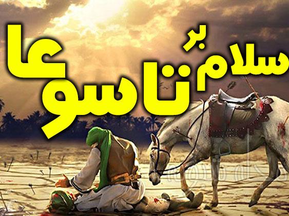 عکس نوشته و پروفایل تسلیت روز تاسوعا و عاشورا حضرت عباس