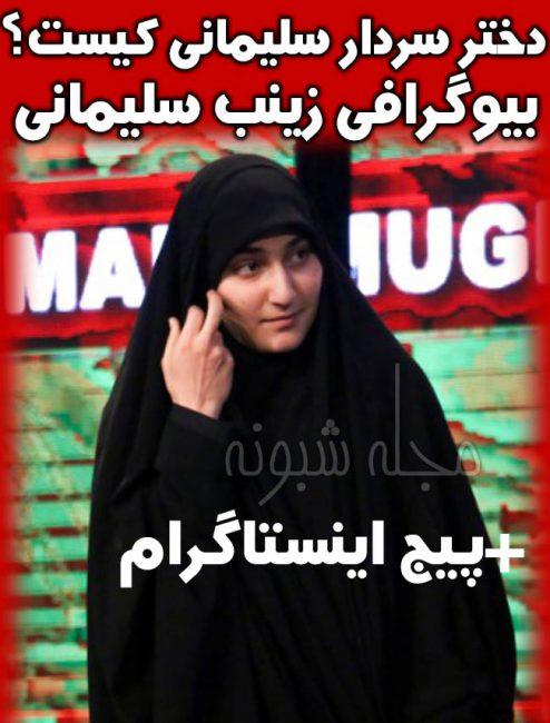 زینب سلیمانی دختر سردار سلیمانی کیست؟ بیوگرافی اینستاگرام صباکمالی
