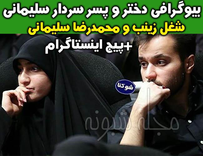 زینب سلیمانی و محمدرضا سلیمانی فرزندان سردار سلیمانی