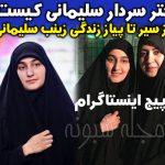 بیوگرافی زینب سلیمانی و همسرش دختر سردار قاسم سلیمانی +پیج اینستاگرام