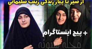 دختر سردار سلیمانی کیست؟ بیوگرافی زینب سلیمانی دختر سردار سلیمانی