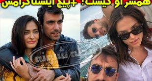 ابراهیم چلیکول بازیگر ترکیه ای | بیوگرافی و عکسهای ابراهیم چلیک کول و همسرش