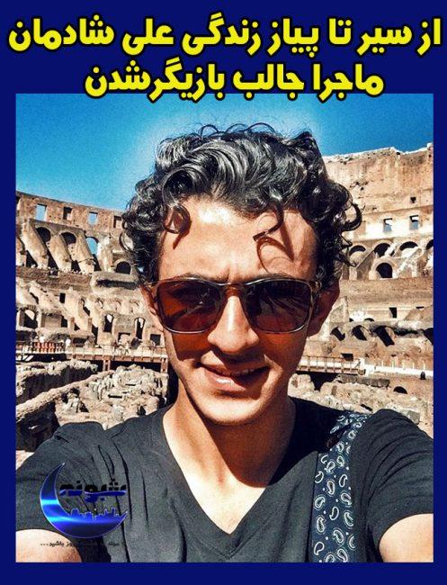 علی شادمان بازیگر   بیوگرافی علی شادمان