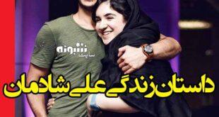 بیوگرافی علی شادمان بازیگر و همسرش + ازدواج و خانواده