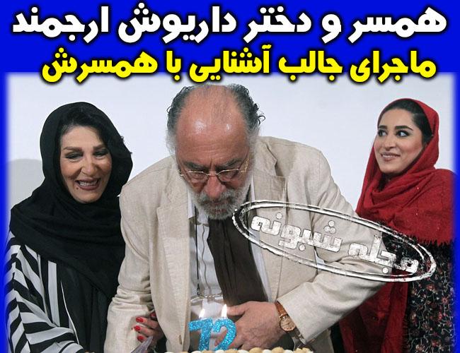 داریوش ارجمند بازیگر | بیوگرافی و عکسهای داریوش ارجمند و همسرش فرشته یغمایی +فرزندانش