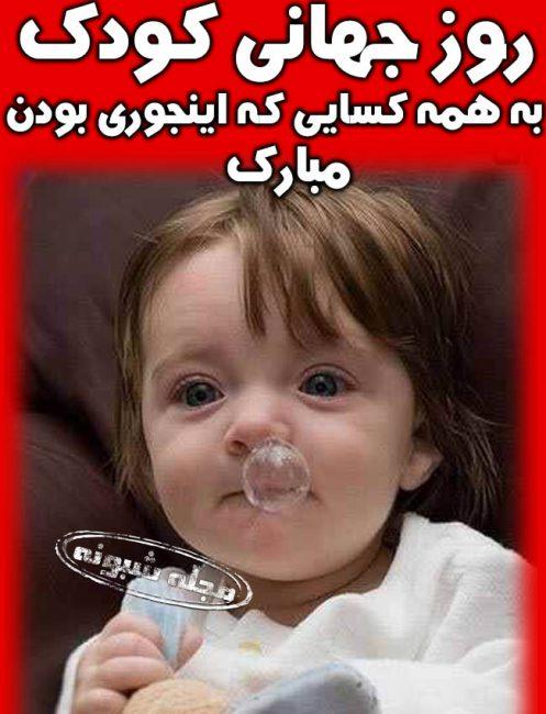 تبریک روز جهانی کودک 16 مهر | عکس نوشته و استیکر طنز تبریک روز جهانی کودک مبارک
