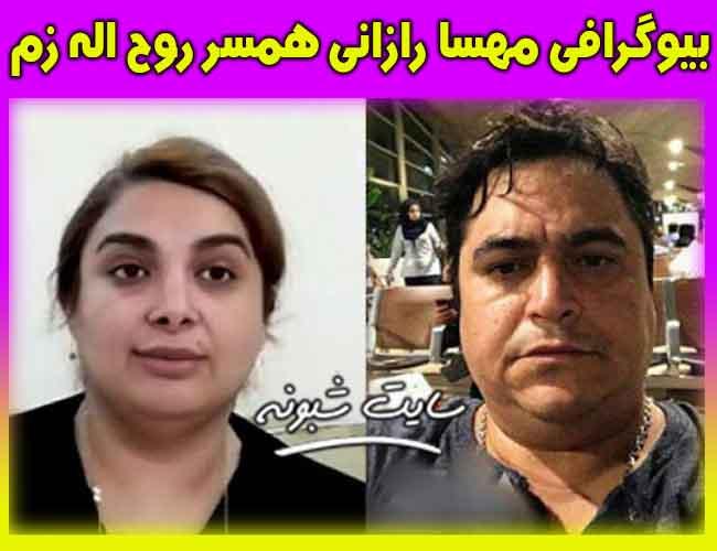 بیوگرافی مهسا رازانی همسر روح الله زم و مهسا رازانی کیست؟ + عکس و +فیلم