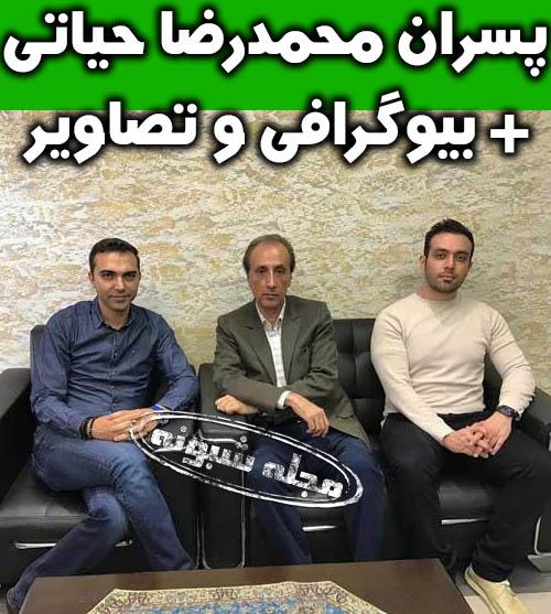 پسران محمدرضا حیاتی گوینده خبر | عکس محمدرضا حیاتی و پسرانش امیر و علیرضا
