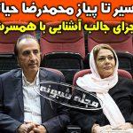 بیوگرافی محمدرضا حياتي و همسر و پسرانش
