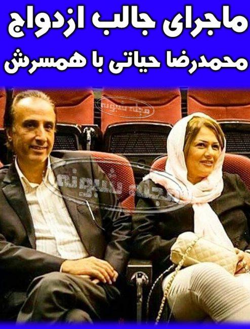 عکس همسر محمدرضا حیاتی گوینده خبر | بیوگرافی محمدرضا حياتي و همسرش