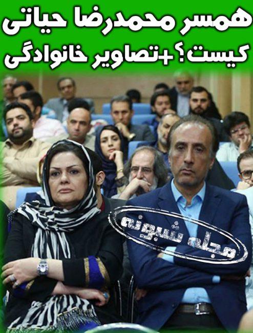 همسر محمدرضا حیاتی گوینده اخبار | بیوگرافی محمدرضا حياتي و همسرش
