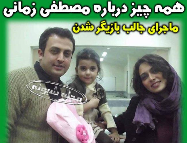 مصطفی زمانی بازیگر | بیوگرافی مصطفي زماني و همسرش + خانواده