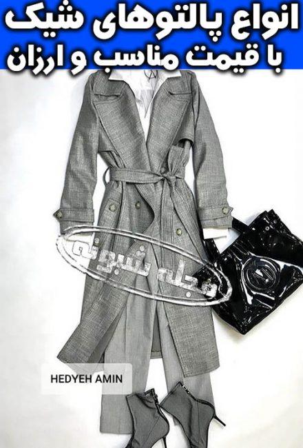 مدل های جدید پالتو زنانه در رنگ بندی + خرید اینترنتی