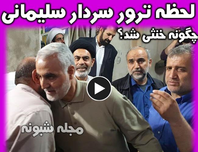 ترور سردار سلیمانی | فیلم لحظه شهادت سردار قاسم سلیمانی