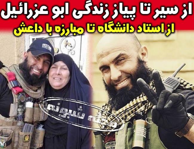 ابوعزرائیل کیست؟ بیوگرافی و عکس های ابو عزرائیل و همسرش + ترور