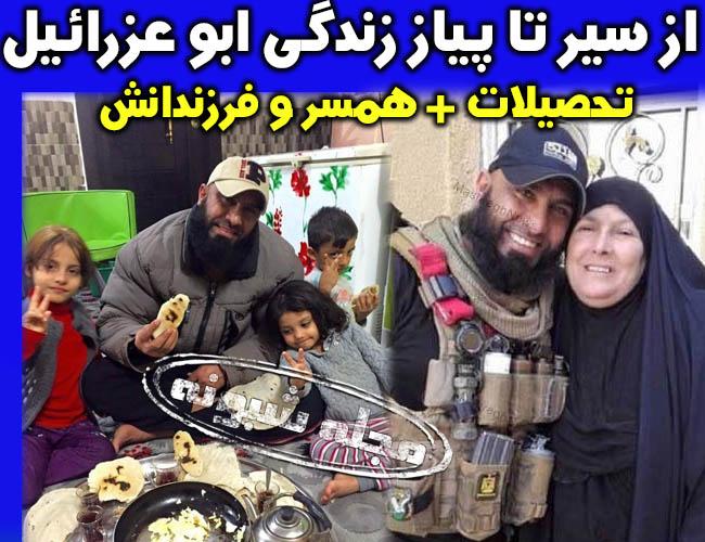 ابوعزرائیل یا ابو ایوب کیست؟ بیوگرافی و عکس های ابوعزرائيل و همسرش + ترور