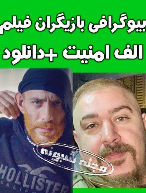 بازیگران فیلم الف امنیت   دانلود فیلم الف امنیت شبکه سه