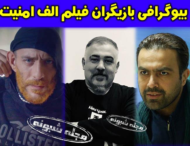 بازيگران فيلم الف امنيت   دانلود فیلم الف امنیت شبکه سه