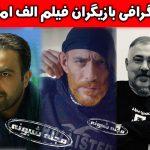 بازیگران فیلم الف امنیت + بیوگرافی و خلاصه داستان