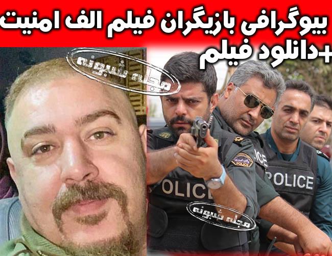 بازیگران فیلم الف امنیت   دانلود فیلم الف امنیت هفته نیروی انتظامی موضوع گروگانگیری