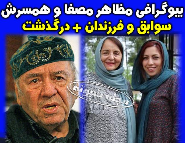 مظاهر مصفا شاعر پدر علی مصفا درگذشت + بیوگرافی مظاهر مصفا و همسرش امیربانو کریمی