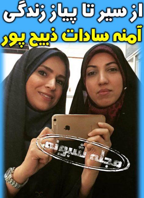 آمنه سادات ذبیح پور و زهرا چخماقی خبرنگار بیست و سی شبکه 2
