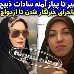 بیوگرافی آمنه سادات ذبیح پور خبرنگار بیست و سی صدا و سیما