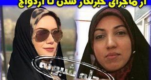 آمنه سادات ذبیح پور و همسرش | بیوگرافی و اینستاگرام آمنه سادات ذبیح پور خبرنگار بیست و سی