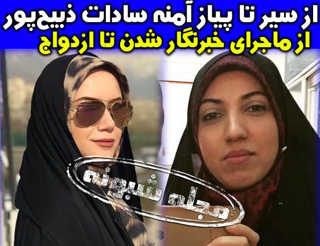 آمنه سادات ذبیح پور خبرنگار