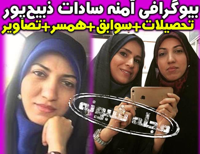 آمنه سادات ذبیح پور و همسرش | بیوگرافی و اینستاگرام آمنه سادات ذبیح پور خبرنگار 2030