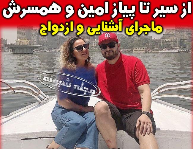 همسر امین بیگ ای خواننده رپ | جنجالها و بیوگرافی امین بیگ ای رپر