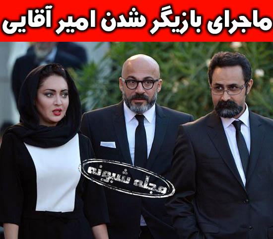 بیوگرافی امیر آقایی بازیگر نقش سرگرد کاوه کیهان در سریال نوار زرد