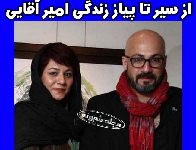 بیوگرافی امیر آقایی و همسرش بازیگر نقش سرگرد کاوه کیهان در سریال نوار زرد