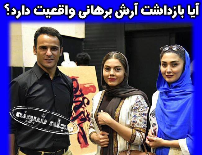 علت بازداشت آرش برهانی بازیکن سابق استقلال + جزئیات کامل دستگیری آرش برهانی