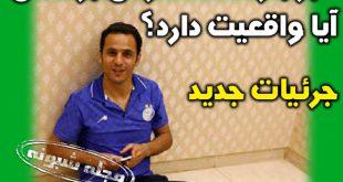 بازداشت آرش برهانی | از شایعه تا واقعیت + جزئیات کامل دستگیری آرش برهانی
