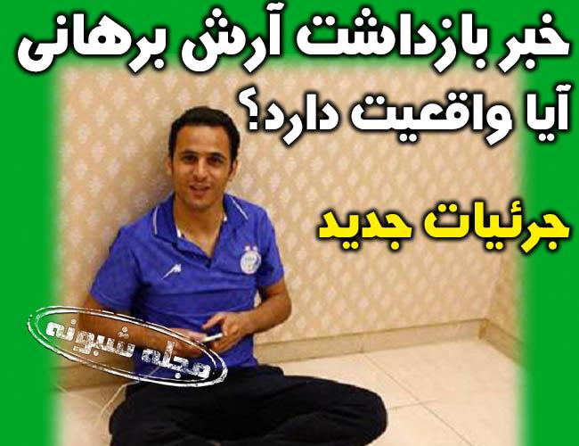 بازداشت آرش برهانی به خاطر مستی و رانندگی در حالت غیرعادی + دستگیری آرش برهانی