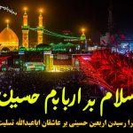 متن تسلیت اربعین حسینی 1400 و تصاویر و عکس استوری اربعین حسینی