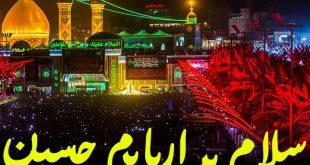 تصاویر و عکس درباره اربعین حسینی برای پروفایل و استوری