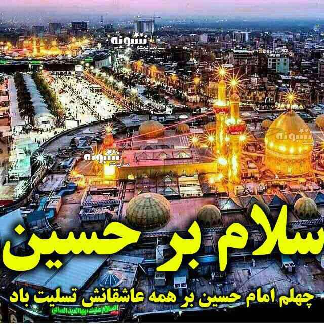اس ام اس اربعین حسینی و تصاویر و عکس اربعین حسینی